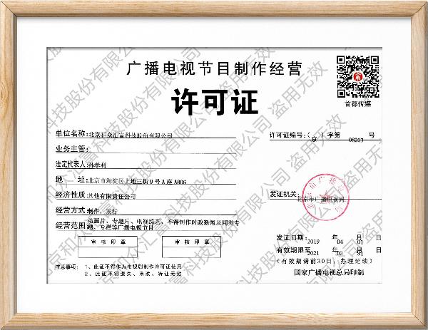 广电节目制作许可证